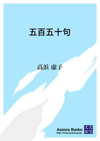五百五十句-電子書籍