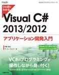ひと目でわかるVisual C# 2013/2012 アプリケーション開発入門-電子書籍