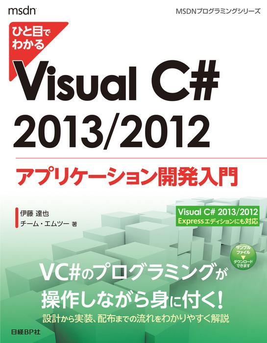 ひと目でわかるVisual C# 2013/2012 アプリケーション開発入門拡大写真