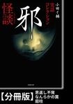 実話コレクション 邪怪談【分冊版】『恩返し不発』『なんらかの罠』『庭柱』