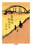 多摩川飲み下り-電子書籍