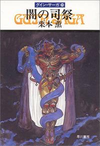 グイン・サーガ29 闇の司祭