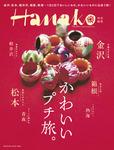 Hanako特別編集 かわいいプチ旅。-電子書籍