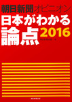 朝日新聞オピニオン 日本がわかる論点2016-電子書籍