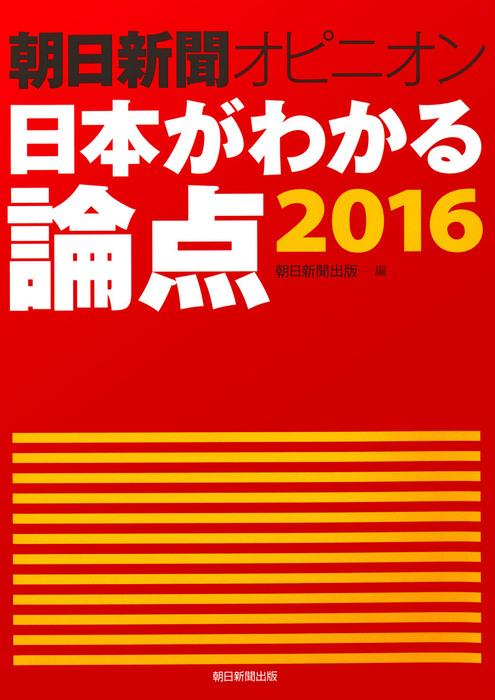 朝日新聞オピニオン 日本がわかる論点2016拡大写真