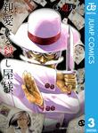親愛なる殺し屋様 3-電子書籍