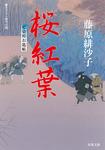 藍染袴お匙帖 : 7 桜紅葉-電子書籍