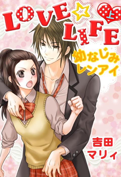 LOVE☆LIFE 上-電子書籍-拡大画像