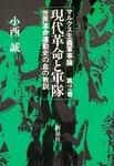 現代革命と軍隊 : 世界革命運動史の血の教訓-電子書籍