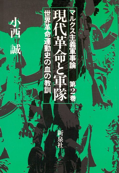 現代革命と軍隊 : 世界革命運動史の血の教訓拡大写真