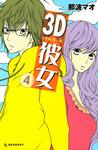 3D彼女(4)-電子書籍