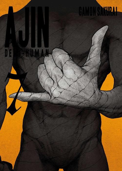 Ajin: Demi Human 7拡大写真
