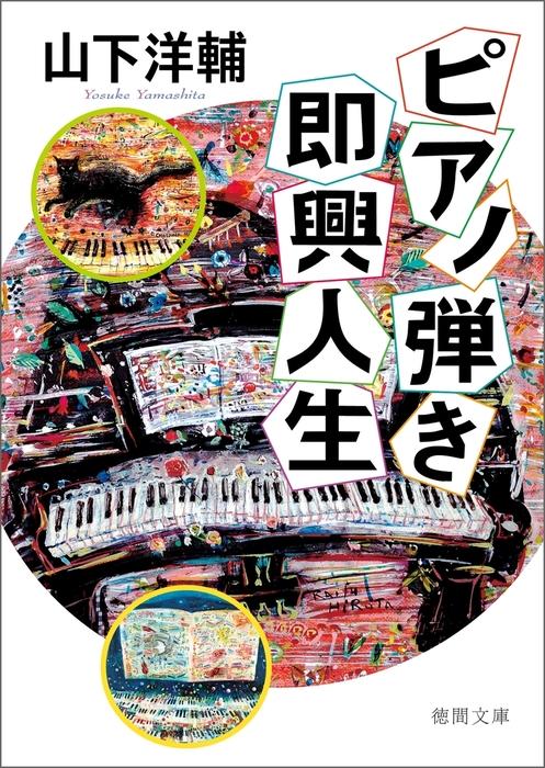 ピアノ弾き即興人生拡大写真