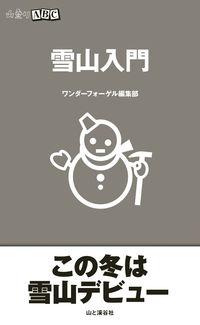 雪山入門(山登りABC)
