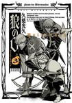 狼の口 ヴォルフスムント 3巻-電子書籍