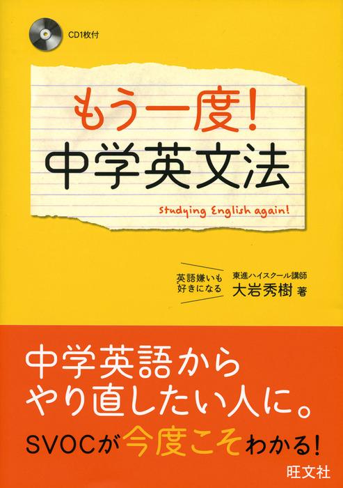もう一度!中学英文法(音声DL付)-電子書籍-拡大画像