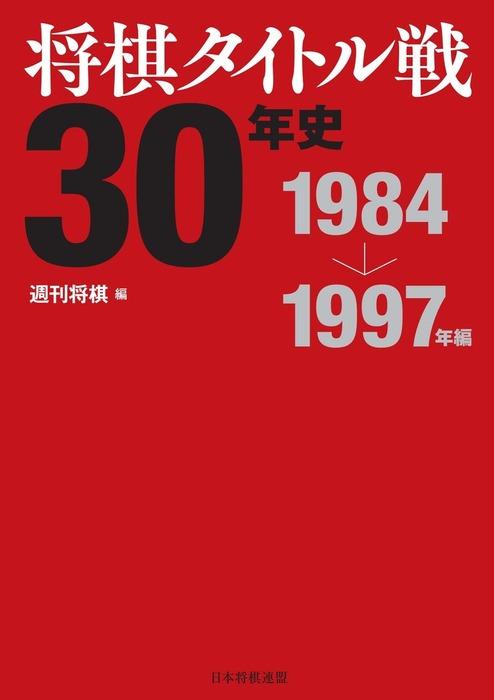 将棋タイトル戦30年史 1984~1997年編拡大写真