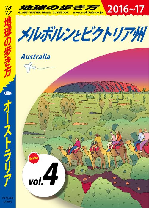 地球の歩き方 C11 オーストラリア 2016-2017 【分冊】 4 メルボルンとビクトリア州拡大写真