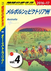 地球の歩き方 C11 オーストラリア 2016-2017 【分冊】 4 メルボルンとビクトリア州-電子書籍