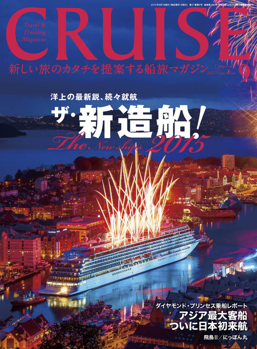 CRUISE(クルーズ)2015年9月号-電子書籍-拡大画像