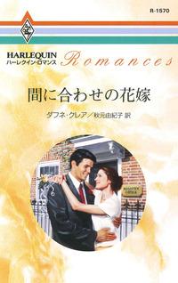 間に合わせの花嫁-電子書籍