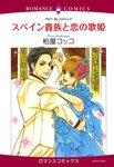 スペイン貴族と恋の歌姫-電子書籍