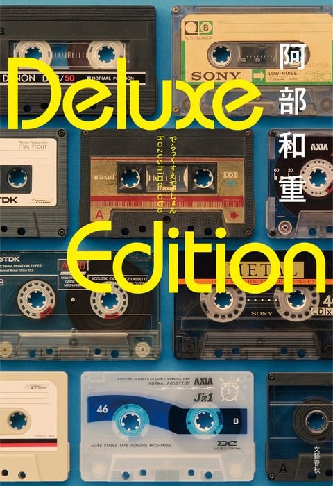 Deluxe Edition拡大写真