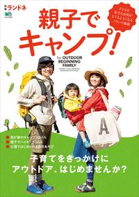 別冊ランドネ 親子でキャンプ!-電子書籍