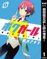 ボクガール【期間限定試し読み増量】-電子書籍