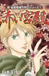 新・霊能者緒方克巳シリーズ 7 赤い宮殿-電子書籍