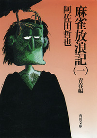麻雀放浪記(一) 青春編