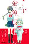 金魚坂上ル(1)-電子書籍