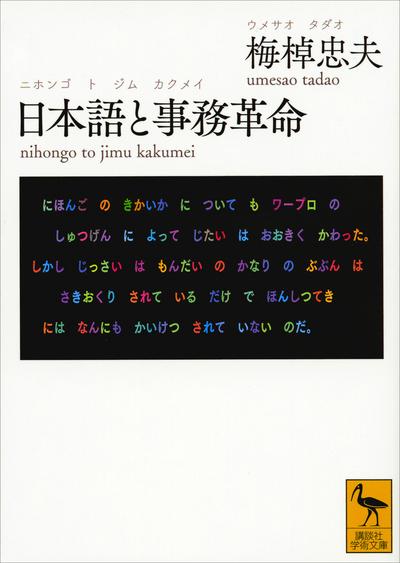 日本語と事務革命-電子書籍