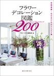 フラワーデコレーション図鑑200-電子書籍