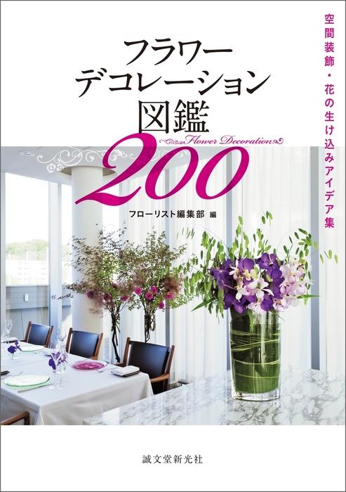 フラワーデコレーション図鑑200拡大写真