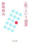 〈私〉という演算-電子書籍