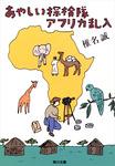 あやしい探検隊 アフリカ乱入-電子書籍