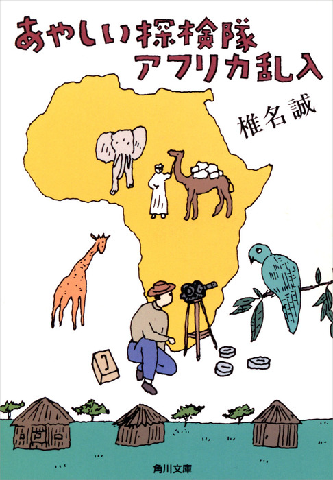 あやしい探検隊 アフリカ乱入拡大写真