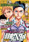 別冊少年チャンピオン2016年06月号-電子書籍
