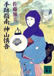 手跡指南 神山慎吾-電子書籍