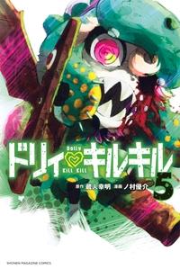 ドリィ キルキル(5)-電子書籍