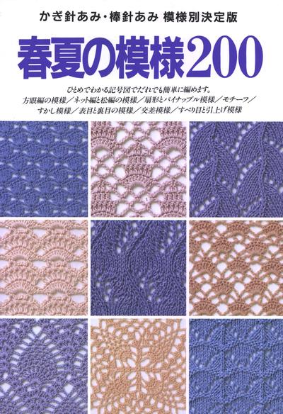 かぎ針あみ・棒針あみ 模様別決定版 春夏の模様200-電子書籍