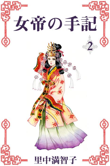女帝の手記 2巻拡大写真