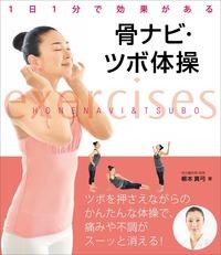 骨ナビ・ツボ体操-電子書籍