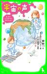 宇宙の声 星新一ジュブナイル・セレクション-電子書籍