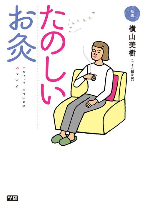 たのしいお灸-電子書籍-拡大画像