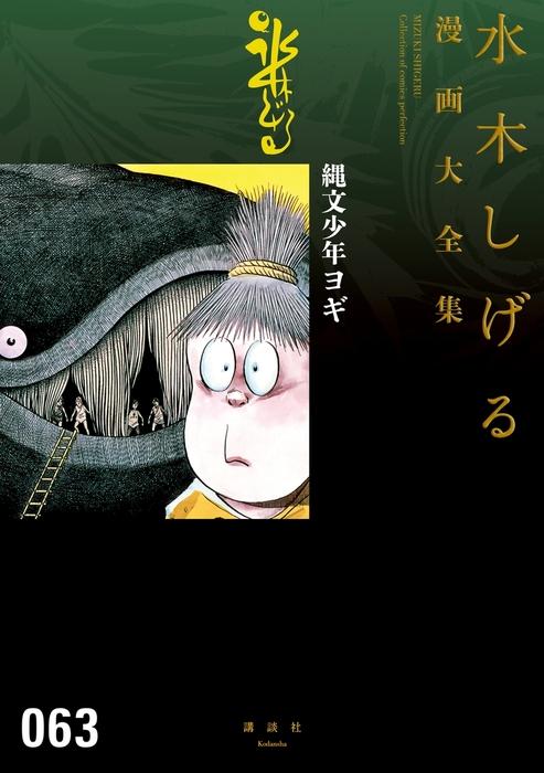 縄文少年ヨギ 水木しげる漫画大全集拡大写真