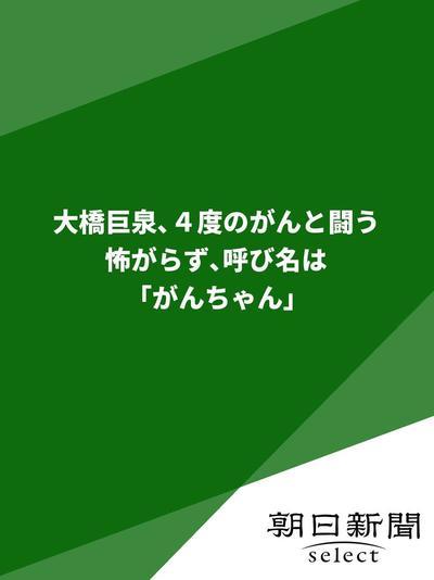大橋巨泉、4度のがんと闘う 怖がらず、呼び名は「がんちゃん」-電子書籍