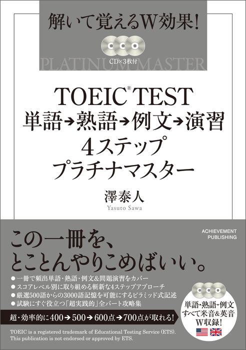TOEIC TEST単語→熟語→例文→演習4ステッププラチナマスター拡大写真