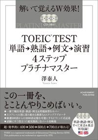 TOEIC TEST単語→熟語→例文→演習4ステッププラチナマスター-電子書籍